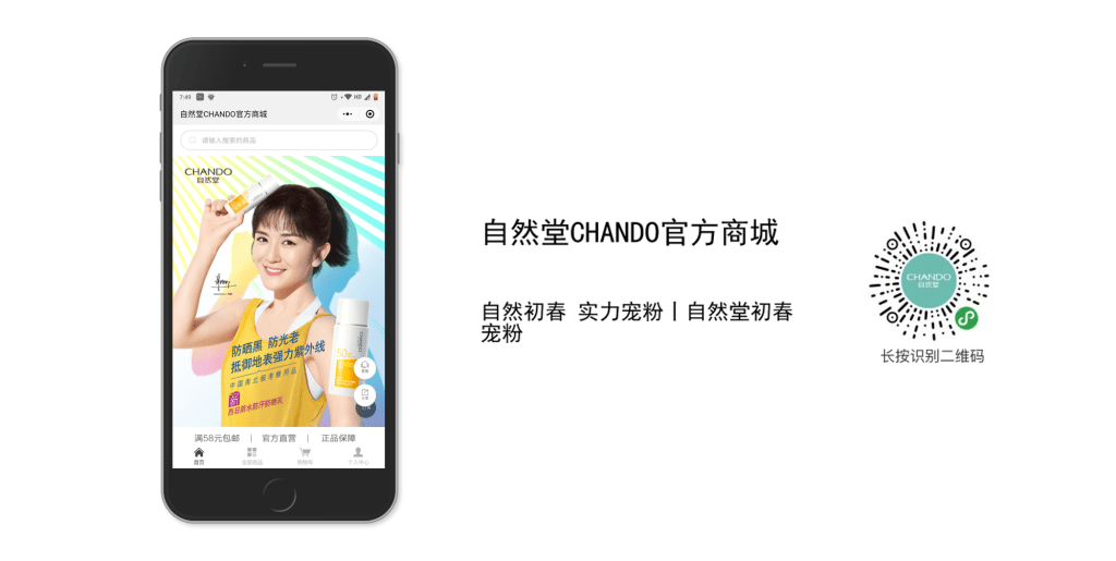 Chando-WeChat-Mini-Program-for-Online-Shopping