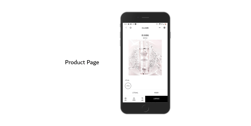 Dior-product-page-screenshot-in-wechat-mini-program