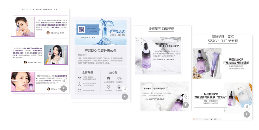 More-screengrabs-of-the-Chando-WeChat-product-page