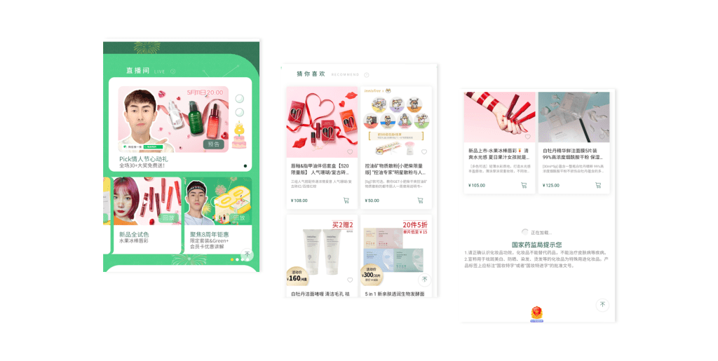 More-screenshots-of-the-Innisfree-homepage-in-wechat-
