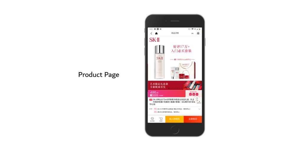SK-II-product-page-in-wechat-mini-program