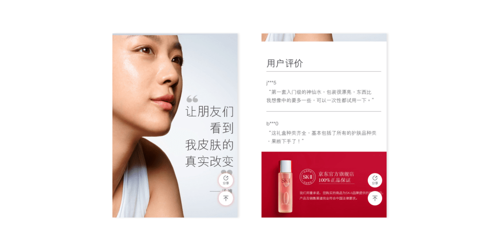 Screengrabs-of-SK-II-product-page-in-mini-program