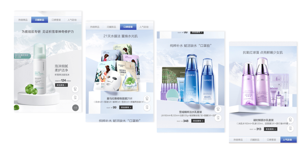 Screengrabs-of-the-Chando-WeChat-Mini-Program-Homepage