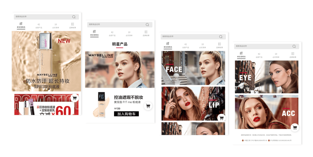 Screenshots-of-the-Maybelline-WeChat-mini-program-homepage